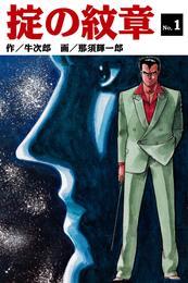 掟の紋章(1) 漫画