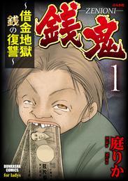 銭鬼~借金地獄 銭の復讐~1 漫画