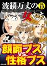 波瀾万丈の女たち顔面ブスvs.性格ブス Vol.19 漫画