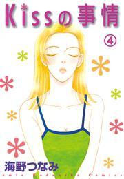Kissの事情 分冊版(4) 少年人魚 漫画