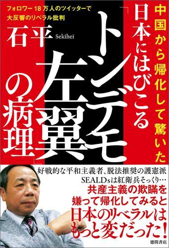 中国から帰化して驚いた 日本にはびこる「トンデモ左翼」の病理 フォロワー18万人のツイッターで大反響のリベラル批判 漫画