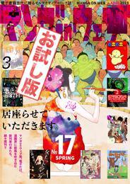 マンガ on ウェブ第17号無料お試し版