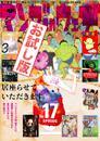 マンガ on ウェブ第17号無料お試し版 漫画