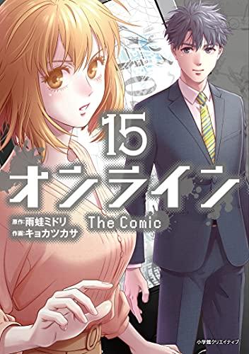 オンライン The Comic (1-15巻 全巻) 漫画