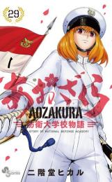 あおざくら 防衛大学校物語 (1-22巻 最新刊)