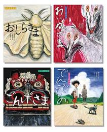 京極夏彦のえほん遠野物語第二期 全4巻セット