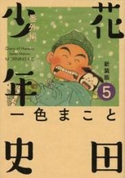 花田少年史 [新装版] (1-5巻 全巻)