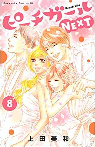 ピーチガール NEXT (1-8巻 全巻) 漫画