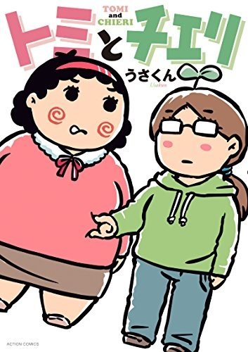 トミとチエリ 漫画