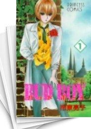 【中古】バッドボーイ BUD BOY (1-19巻) 漫画