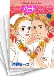 【中古】救急ハート治療室  (1-16巻) 漫画