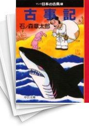【中古】マンガ日本の古典 [文庫版] (1-32巻) 漫画