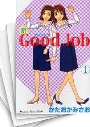 【中古】新Good Job〜グッジョブ (1-7巻) 漫画