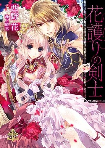 【ライトノベル】花護りの剣士 漫画