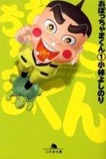 おぼっちゃまくん [文庫版] (1-8巻 全巻) 漫画