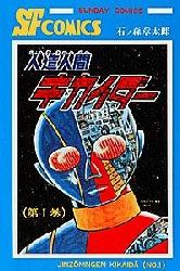 人造人間キカイダー (1-6巻 全巻) 漫画