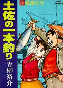 土佐の一本釣り (1-25巻 全巻) 漫画