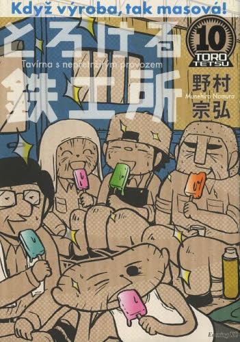 とろける鉄工所 (1-10巻 全巻) 漫画