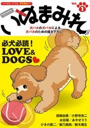 Digital Generation『いぬまみれ』 5 冊セット全巻 漫画