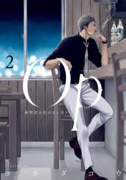 Op‐オプ‐ 夜明至の色のない日々 2 冊セット最新刊まで