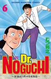 Dr.NOGUCHI(6) 漫画
