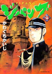 ジパング(25) 漫画