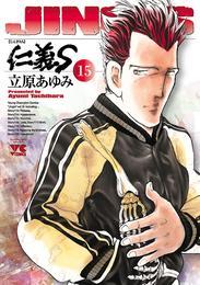 仁義S(じんぎたち) 15 漫画