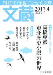 文蔵 2017.4 漫画