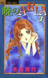 暁のARIA(3) 漫画