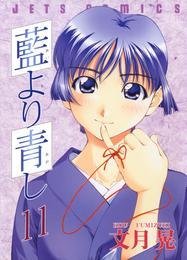 藍より青し 11巻 漫画