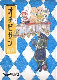 オチビサン 6巻 漫画