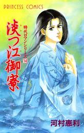 時代ロマンシリーズ 14 淡つ江御寮 漫画