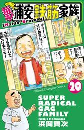 毎度!浦安鉄筋家族 20 漫画