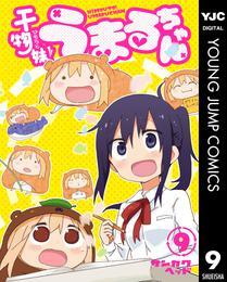 干物妹!うまるちゃん 9 漫画