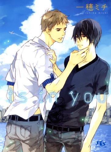 is in you 漫画