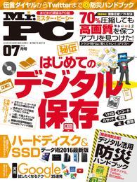 Mr.PC (ミスターピーシー) 2016年 7月号 漫画