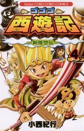 ゴゴゴ西遊記―新悟空伝―(4) 漫画