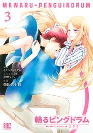 輪るピングドラム (3) 【コミック版】 漫画