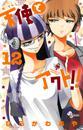 天使とアクト!!(12) 漫画