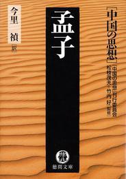 中国の思想(3) 孟子(改訂版)