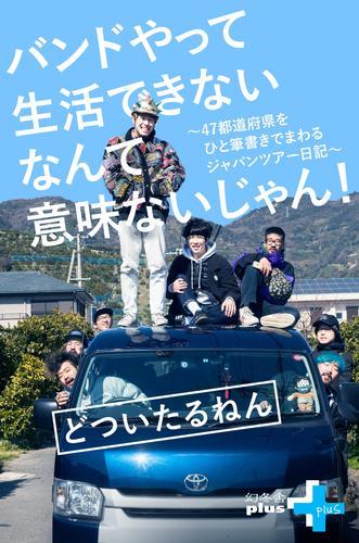 バンドやって生活できないなんて意味ないじゃん! 47都道府県をひと筆書きでまわるジャパンツアー日記 漫画