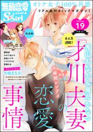 無敵恋愛S*girl Anette夫婦間レンアイ Vol.19