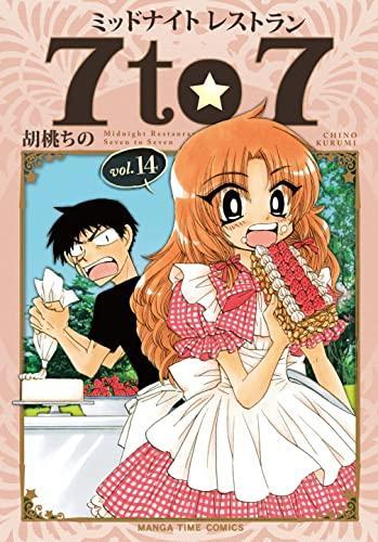 ミッドナイトレストラン7to7 (1-13巻 最新刊) 漫画