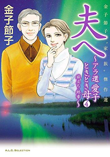 金子節子『家族』傑作選〜アラ還 愛子ときどき母〜 漫画