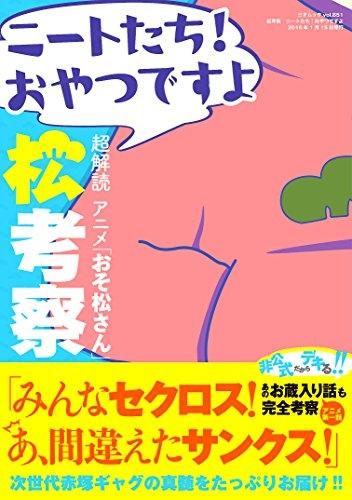 【書籍】 松考察 ニートたち!おやつですよ 漫画