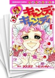 【中古】キャンディ・キャンディ (1-9巻) 漫画