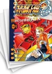 【中古】スーパーロボット大戦OG Record of ATX (1-5巻) 漫画
