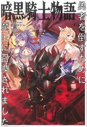 【ライトノベル】暗黒騎士物語 勇者を倒すために魔王に召喚されました (全1冊)