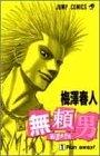 無頼男〜ブレーメン〜 漫画