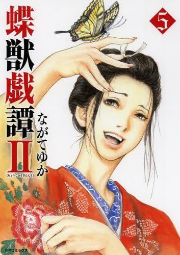 蝶獣戯譚 (1-5巻 全巻) 漫画